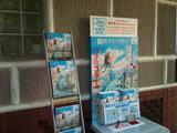 KDDI×コクリコ坂から 横浜スタンプラリー