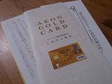 イオンゴールドカード(ダイエー優待機能付)