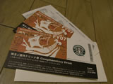 Starbucks Coffee Japan 2007 株主優待券